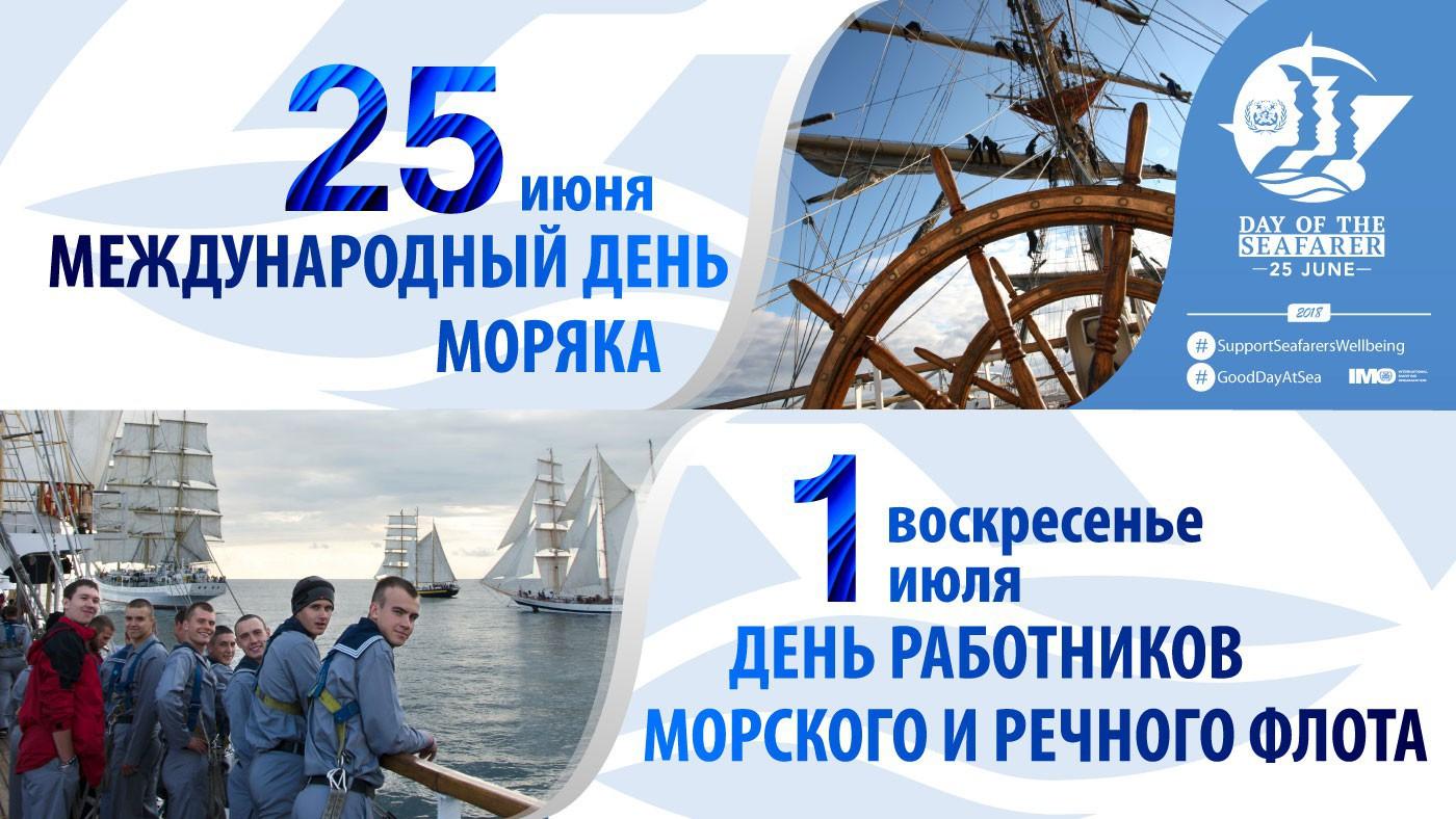 Днем рождения, картинки 25 июня день моряка