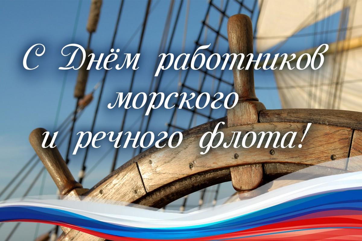 Поздравление работников порта