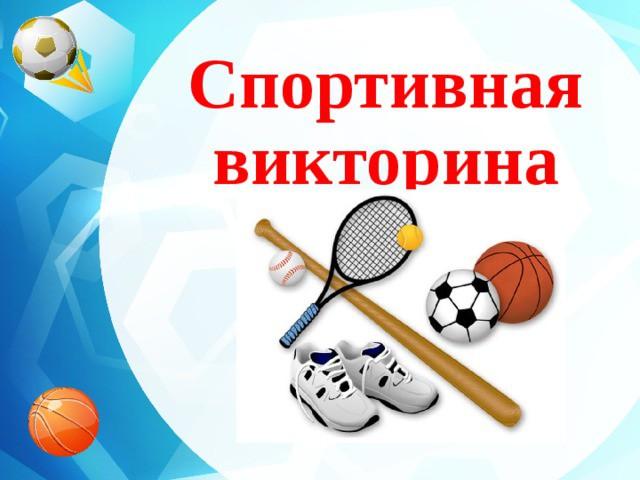 «Sports Experts» Quiz