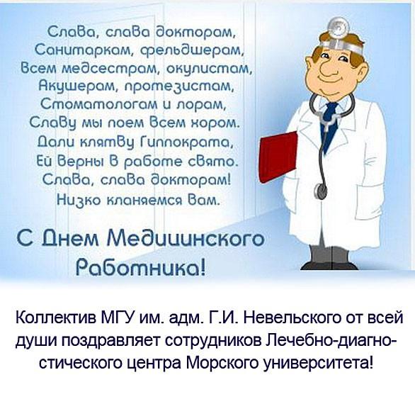 О выборе профессии медика поздравления